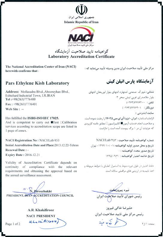 Сертификация по en 17025 обязательное сертификация монтажа межкомнатных и металлических дверей